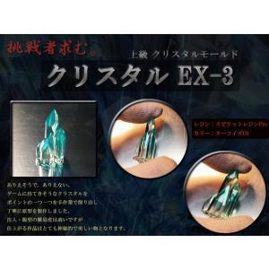 【上級】クリスタル EX-3|resindou47