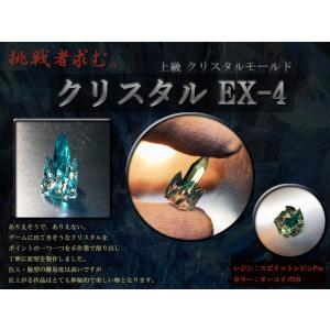 【上級】クリスタル EX-4|resindou47