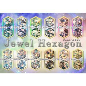【New!】ジュエルヘキサゴン|resindou47