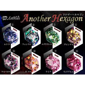 【New!!】アナザーヘキサゴン全色セット【お買い得】 (エフェクトヘキサゴン)偏光|resindou47