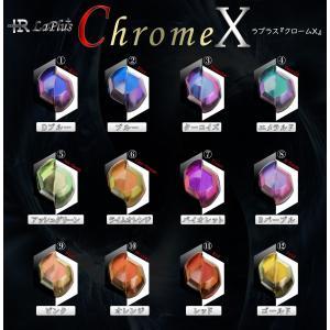 【全色セット】ラプラスクロームX☆レジン 偏光ミラークローム