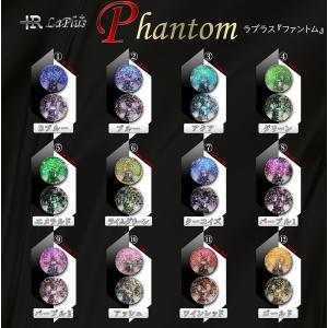 ラプラス『ファントム』全12色★レジン 強偏光ミラークローム
