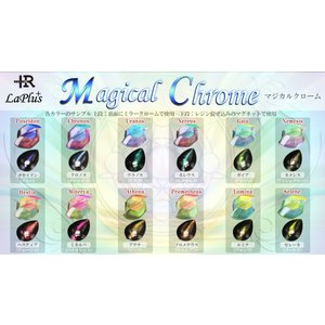 【全色セット】『マジカルクローム』★偏光ミラークロームパウダー★全12色・レジン