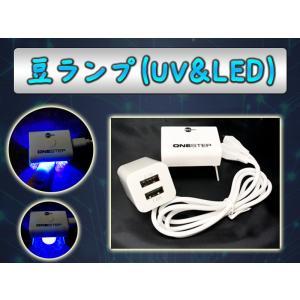『豆ランプ』UV/LEDライト USB式 ACアダプター付 resindou47