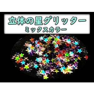 ミックス 立体の星ホログリッター★|resindou47