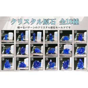 クリスタル原石 全18種☆シリコンモールド UVレジン