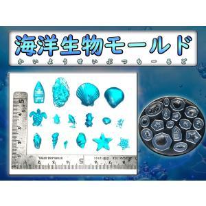海洋生物モールド (16種 1セット)|resindou47