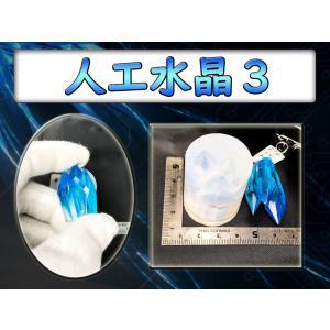 人工水晶3|resindou47
