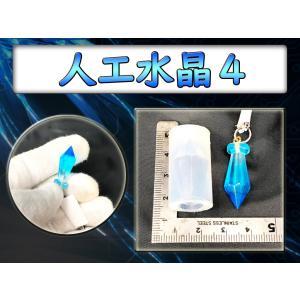 人工水晶4|resindou47