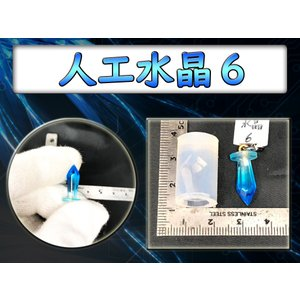 人工水晶6|resindou47
