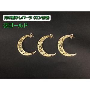 月の透かしパーツ(カン付き)【ゴールド】(3個) resindou47