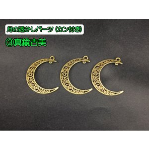 月の透かしパーツ(カン付き)【真鍮古美】(3個) resindou47