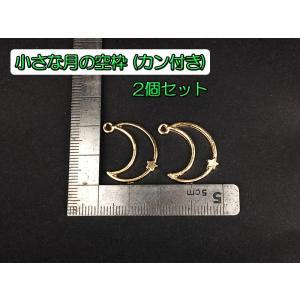 小さな月の空枠(カン付き)【ゴールド】(2個) resindou47