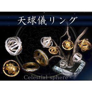 【New!!】天球儀リング 全6サイズ ☆ ハンドメイド レジン 指輪