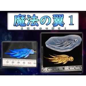 魔法の翼1|resindou47