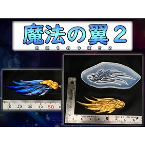 魔法の翼2|resindou47