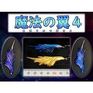 魔法の翼4|resindou47