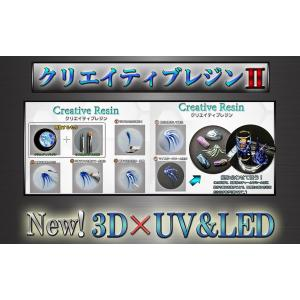 【New】3Dクリエイティブレジン2|resindou47