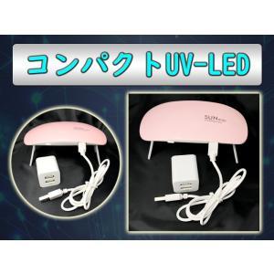 コンパクトUV-LEDライト USB式ACアダプター付 resindou47