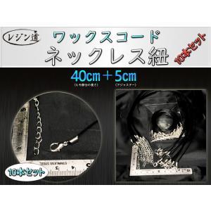 10本セット!ネックレス紐ワックスコード 40cm+アジャスター|resindou47