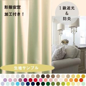 カーテン 安い 遮光 おしゃれ 1級遮光 無地 多色カラー コレット 生地サンプルの画像