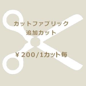 生地の追加カット オプション 1カット追加ごとに200円