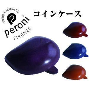 ペローニ Peroni コインケース Art594 送料無料 本革 ギフト お祝い 小銭入れ 財布 父の日|resources-shoecare