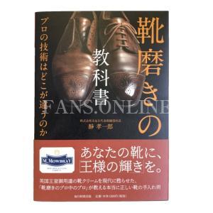 靴磨きの教科書 プロの技術はどこが違うのか|resources-shoecare