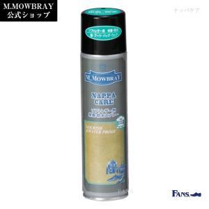 M.モゥブレィ ナッパケア ソフトレザー カーフ ヌメ革用 栄養・防水スプレー|resources-shoecare