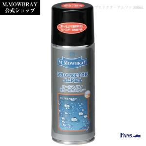 オールマイティ 防水スプレー M.モゥブレィ プロテクターアルファ ラージ |resources-shoecare