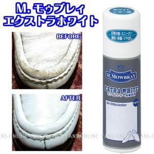 M.モゥブレィ エクストラホワイト ホワイトレザー 白皮革|resources-shoecare