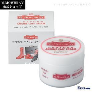 皮革栄養クリーム 靴クリーム M.モゥブレィ アニリンカーフクリームMサイズ 靴磨き |resources-shoecare