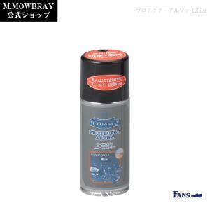 オールマイティ防水スプレー M.モゥブレィ プロテクターアルファS 125ml はっ水 ゴアテックス|resources-shoecare