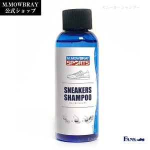 M.MOWBRAY SPORTS スニーカーシャンプー 靴 手入れ スニーカー クリーナー|resources-shoecare