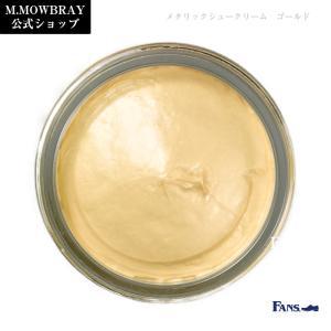 靴クリーム M.MOWBRAY メタリックシュークリーム M.モゥブレィ 靴 手入れ 靴磨き resources-shoecare