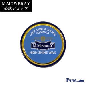 靴専用ワックス M.モゥブレィ ハイシャインワックス ポリッシュ 靴磨き 鏡面磨き