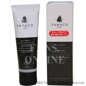 FAMACO(ファマコ) シルキーレザークリーム チューブタイプ 保革 補色 ツヤだし クリーム メンズシューズ ロングブーツ 簡単ケア  |resources-shoecare
