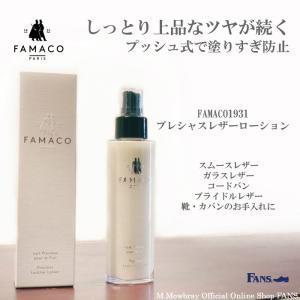 革製品用ケアクリーム FAMACO1931 ファマコ プレシャスレザーローション 手入れ スムースレザー|resources-shoecare