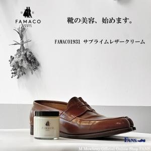 靴 手入れ 靴磨き 靴クリーム FAMACO1931 ファマコ サブライムレザークリーム シュークリーム|resources-shoecare