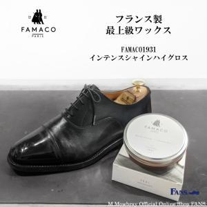 靴 手入れ 靴磨き ワックス FAMACO1931 ファマコ インテンスシャインハイグロス 油性ワックス|resources-shoecare