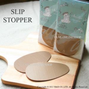 Amalka アマールカ SLIP STOPPER 靴用すべり止め 粘着タイプ クリックポスト対象|resources-shoecare