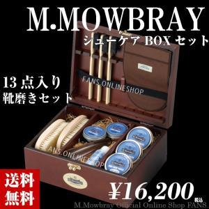 靴磨きセット シューケアセット M.MOWBRAY(M.モゥブレィ) シューケアボックスセット 送料無料 贈り物 贈答品 引き出物 ギフト|resources-shoecare