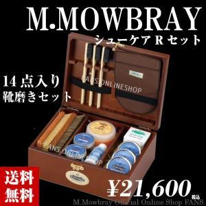 靴磨きセット シューケアセット M.MOWBRAY(M.モゥブレィ) シューケアRセット 送料無料 ギフト 引き出物 就職祝い|resources-shoecare