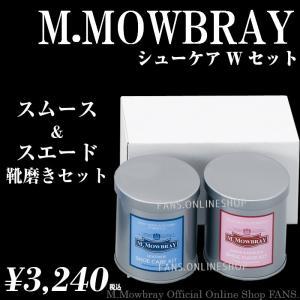 M.MOWBRAY(M.モゥブレィ) シューケアWセット|resources-shoecare