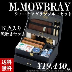 靴磨きセット シューケアセット M.MOWBRAY(M.モゥブレィ) シューケアグランブルーセット 送料無料 お祝い 就職祝い ギフト|resources-shoecare