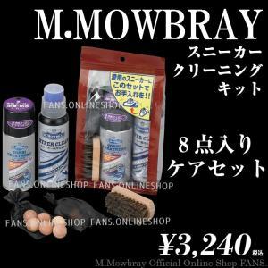M.モゥブレィ スニーカークリーニングキット|resources-shoecare