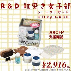 靴磨き女子部プロデュース Shoe Care Set 「Silky CUBE」パンプスお手入れ|resources-shoecare