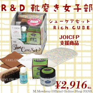 靴磨き女子部プロデュース Shoe Care Set 「Rich CUBE」 パンプスお手入れ|resources-shoecare