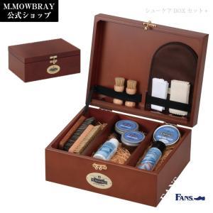 靴 手入れ シューケア M.モゥブレィ シューケアボックスセット+(プラス) BOX 送料無料 贈り物 父の日 ギフト モウブレイ|resources-shoecare