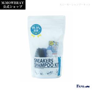 M.MOWBRAY SPORTS スニーカーシャンプーキット 靴 手入れ スニーカー シャンプー キット resources-shoecare